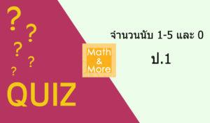 Quiz จำนวนนับ 1 ถึง 5 และ 0 ป.1