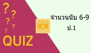 Quiz จำนวนนับ 6 ถึง 9 ป.1