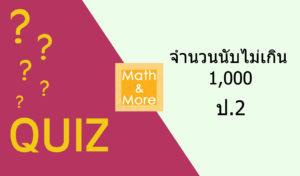 Quiz จำนวนนับไม่เกิน 1,000 ป.2