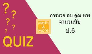 Quiz การบวก ลบ คูณ หาร จำนวนนับ ป.6