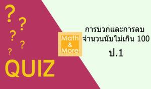 Quiz การบวกและการลบ จำนวนนับไม่เกิน 100 ป.1