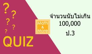 Quiz จำนวนนับไม่เกิน 100,000 ป.3