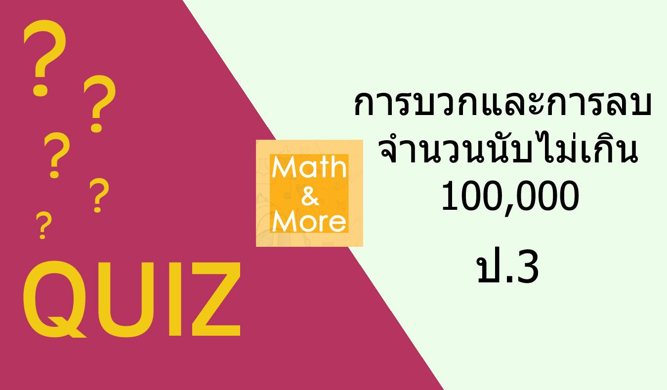 Quiz การบวกและการลบ จำนวนนับไม่เกิน 100,000 ป.3