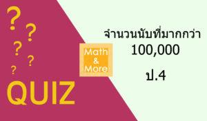 Quiz จำนวนนับที่มากกว่า 100,000 ป.4