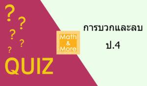 Quiz การบวกและลบ ป.4
