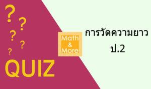 Quiz การวัดความยาว ป.2